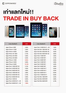 Trade_in_Trade_in Ads2